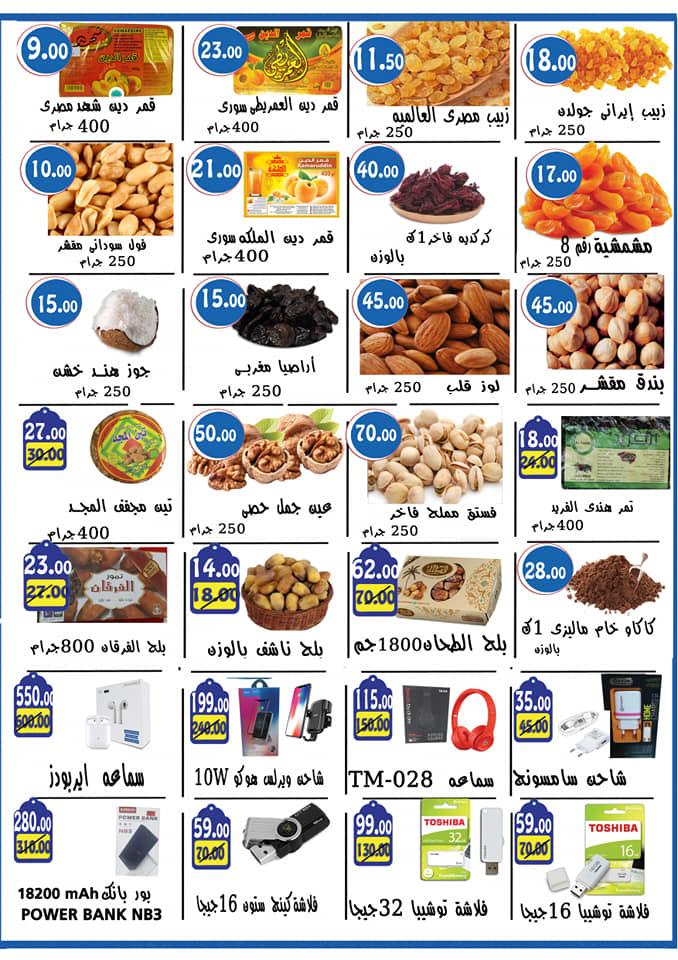 عروض اسواق مصر المنيا من 3 ابريل حتى 25 ابريل 2020 رمضان كريم