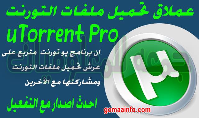 عملاق تحميل التورنت  uTorrent Pro v3.5.5 Build 45505