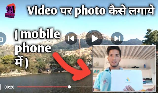 वीडियो में अपनी फोटो कैसे लगाये, वीडियो पर फोटो कैसे जोड़े, video par photo kaise lagaye, Video me photo Kaise set Kare, video par photo kaise jode, video me photo dale