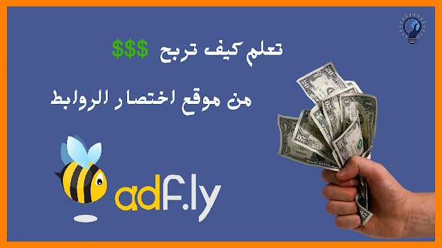 تعلم كيفية كسب المال من موقع اختصار الروابط اد فلاي adfly وتحقيق الاف الدولارات شهريا - 139