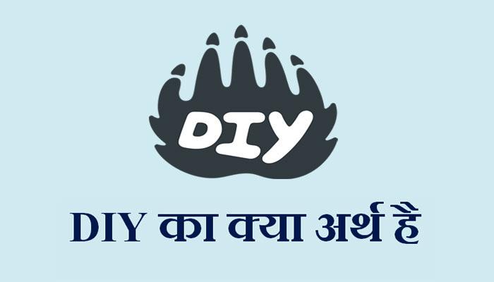 DIY full form meaning in Hindi - DIY का क्या मतलब है?