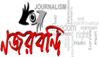 Najarbandi - Popular Bengali News Portal / Bangla News / Bengali News/ Breaking News