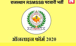 rajasthan patwari recruitment 2020,patwari bharti