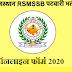 RSMSSB Patwari Recruitment Online Form 2020 Vacancy 4207 Date 05 December 2019