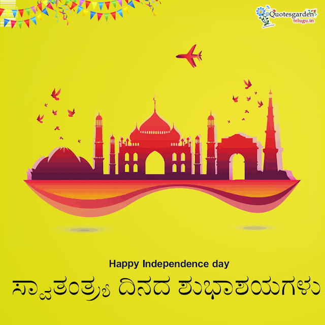 happy independenceday 2020 wishes greetings quotes in kannada