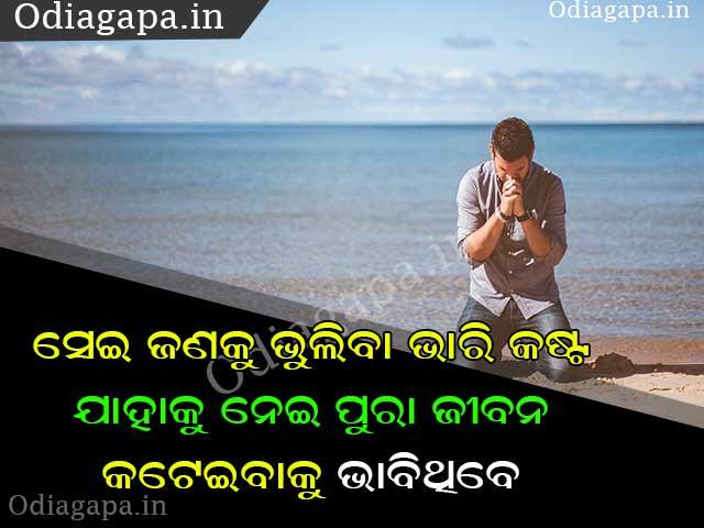 Odia Love Sad Shayari