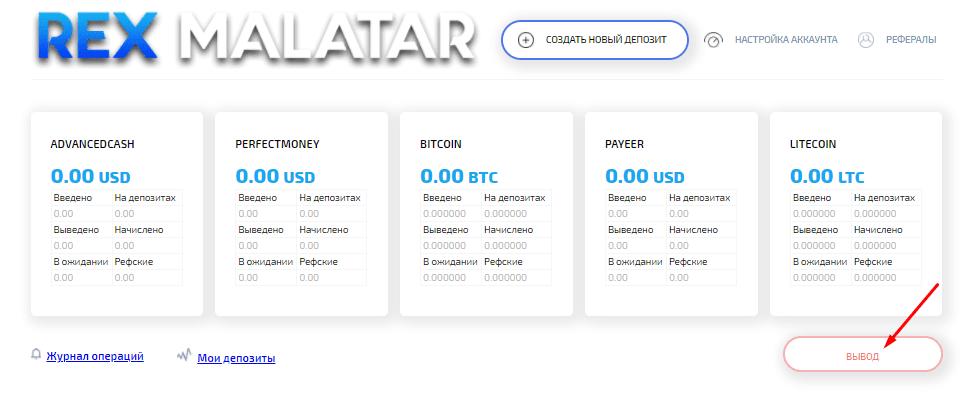 Регистрация в RexMalatar 4