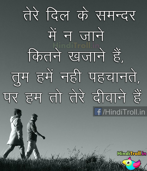 LOve Hindi Wallpaper | Love Quotes Hindi Picture