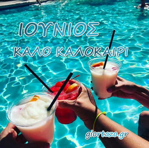 Καλώς Ήρθες Ιούνη Καλό Μήνα Καλό Καλοκαίρι giortazo
