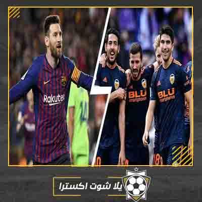 بث مباشر مباراة برشلونة وفالنسيا