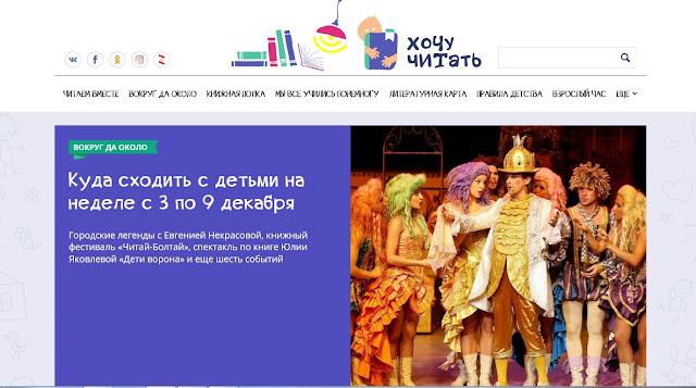 https://want2read.ru/?utm_source=newsletter&utm_medium=email&utm_campaign=sayt_hochu_chitat_priglashaet_v_gosti&utm_term=2018-12-04