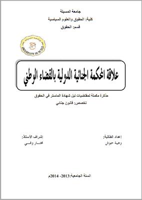 مذكرة ماستر: علاقة المحكمة الجنائية الدولية بالقضاء الوطني PDF