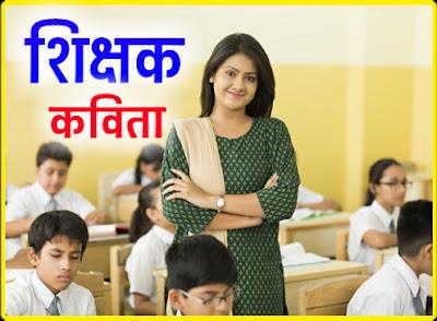 Teacher marathi kavita