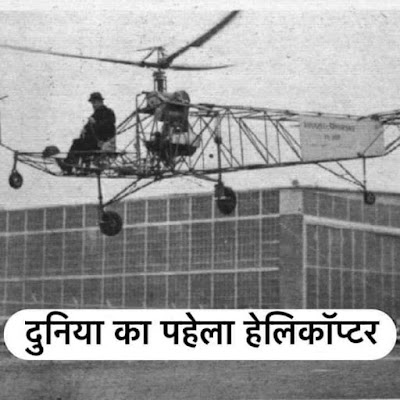 duniya ka pehla helicopter
