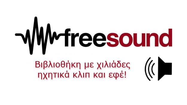 Freesound.org - Online βιβλιοθήκη με αμέτρητα δωρεάν ηχητικά κλιπ και εφέ για χρήση σε βίντεο και όχι μόνο