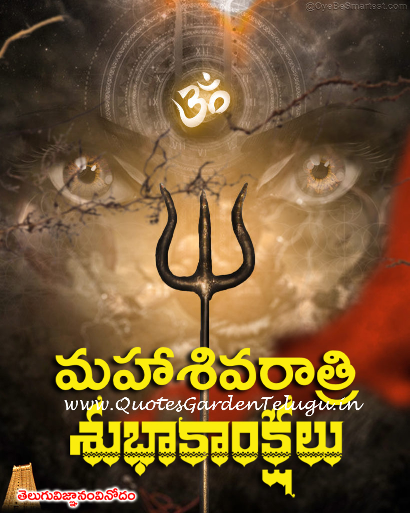 Shivaratri Mobile wallpapers telugu greetings images hd wallpapers