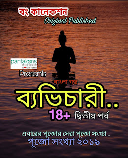 পূজো সংখ্যা - ব্যভিচারী - দ্বিতীয় পর্ব - বাংলা সিরিজ উপন্যাস - Bengali Story