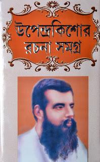 Upendrakishore Rachana Samagra (উপেন্দ্রকিশোর রচনা সমগ্র)