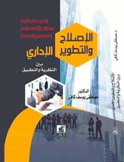 كتاب المنظمة المتعلمة pdf