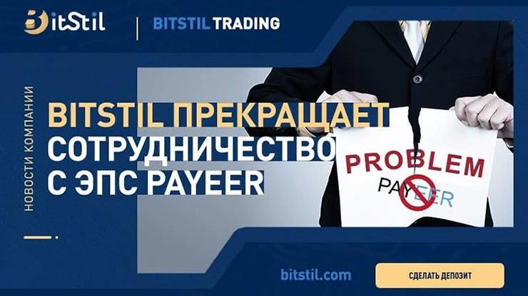 BitStil отключает Payeer