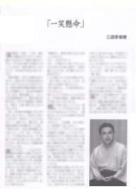 笑いの効能を活用した講演会が好評で、講師・三遊亭楽春の記事が掲載されました。