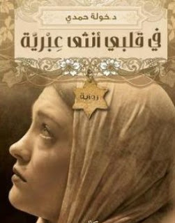 رواية في قلبي أنثى عبرية