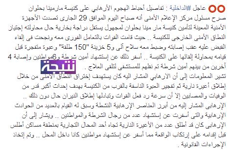 تفاصيل الهجوم على كنيسة مارمينا فى حلوان 29-12-2017