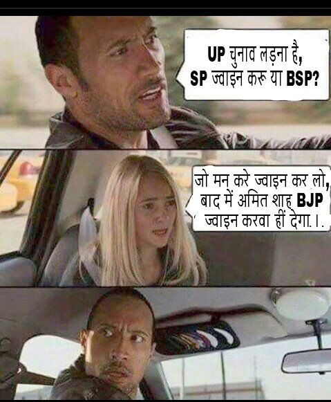 up election meme and jokes