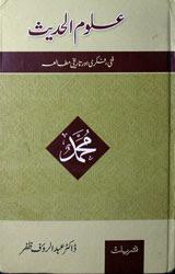 Uloom ul-Hadis Urdu Islamic Book