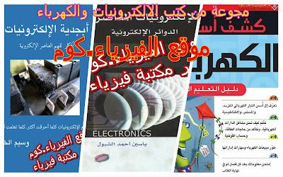 كتب الكترونيات بالعربي pdf