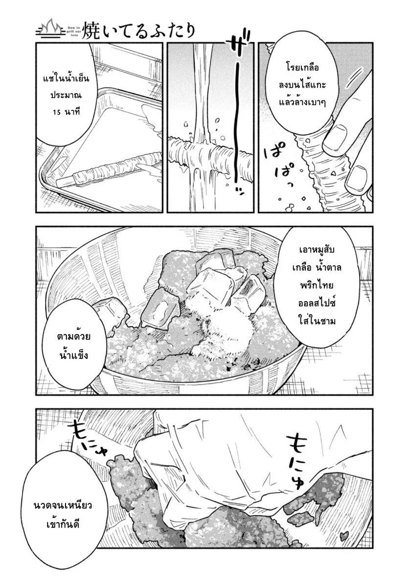 อ่านการ์ตูน Yaiteru Futari ตอนที่ 21 หน้าที่ 9