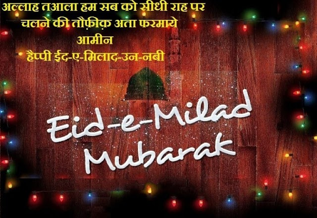 Eid e Milad un Nabi Shayari Messages Wishes Status Hindi