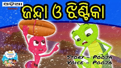 Ant and the Grasshopper || ଜନ୍ଦା ଓ ଝିଣ୍ଟିକା - Odia Gapa || Odia Cartoon || Odia Story - 01