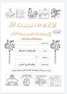 كراسه واجب اللغه الانجليزيه للصف الثاني الابتدائي الترم الثاني منهج كونكت مستر صلاح عبد السلام