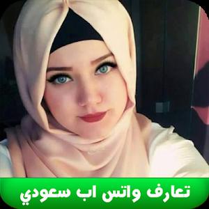 ارقام واتساب سعوديات للتعارف والمتعة والزواج و ارقام بنات السعودية 2020