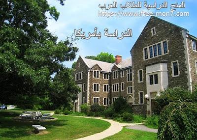 منحة Bard College ممولة للطلبة الدوليين لدراسة البكالوريوس بأمريكا