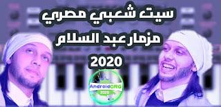 سيت مزمار عبدالسلام شعبي مصري للمهرجنات جديد 2020 شاهد اخر الفيديو 🔥🔥