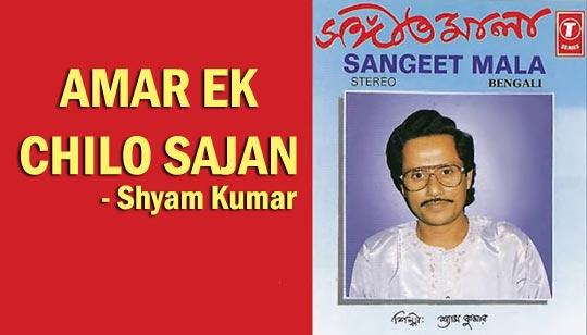Amar Ek Chilo Sajan - Shyam Kumar