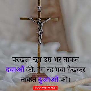 Devotional status in hindi