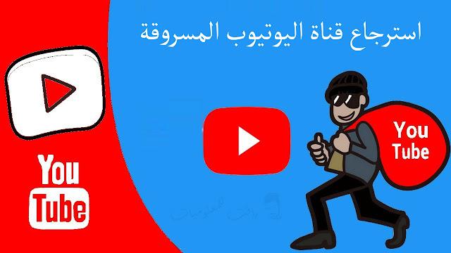 طريقة استرجاع قناة اليوتيوب المخترقة او المسروقة بخطوات بسيطة