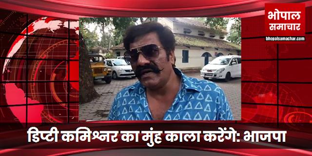 भाजपा नेता ने डिप्टी कमिश्नर को चूड़ियां भेजी तो उसके पिता का ट्रांसफर कर दिया, अब मुंह काला होगा   INDORE NEWS