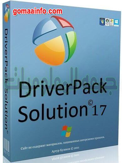 تحميل اسطوانة التعريفات العملاقة 2020 | DriverPack Solution 17.10.14.20000