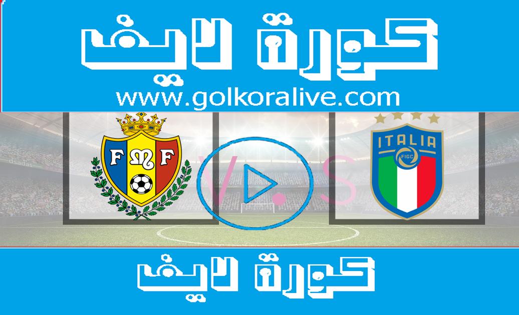 مشاهدة مباراة ايطاليا ومولدوفا بث مباشر اليوم كورة لايف ستار اون لاين 07-10-2020 في مباراة ودية