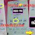 เลขเด็ด 2-3ตัวตรงๆ หวยทำมือ อ.โกยบ้านไร่ แนวทางเสี่ยงโชคฟรี งวดวันที่ 1/3/63
