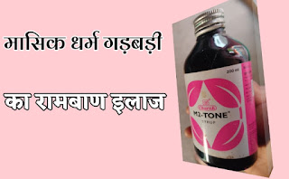 m2 tone syrup uses in hindi