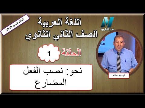 شاهد أولى حلقات اللغة العربية من مدرسة على الهواء للصف الثانى الثانوى الترم الأول 2020