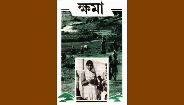 Bengali Book