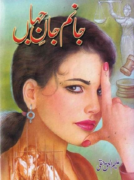 janam-jane-jahan-novel-pdf-download