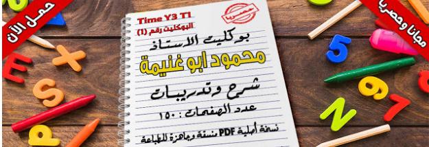 تحميل  بوكليت الاستاذ محمود أبو غنيمة في منهج Time For English للصف الثالث الابتدائي الترم الأول 2019