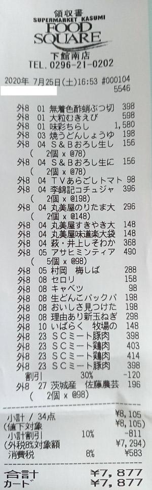 カスミ フードスクエア下館南店 2020/7/25 のレシート